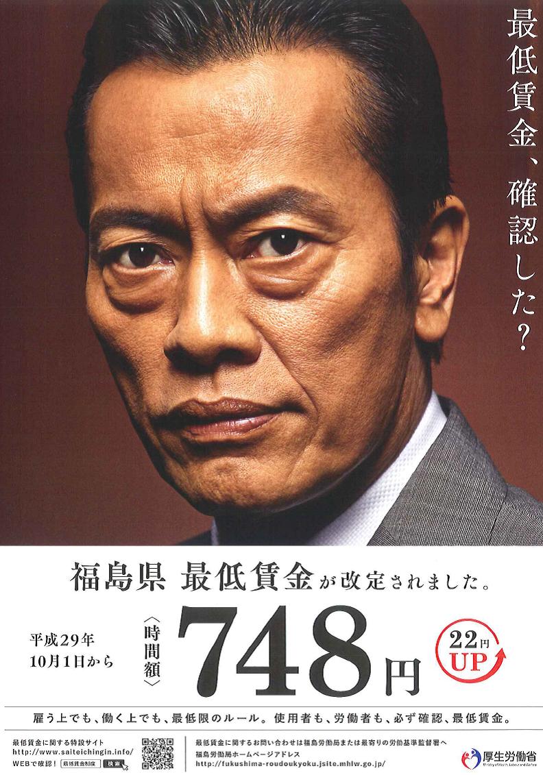 県 最低 賃金 福島